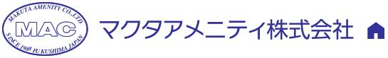 マクタアメニティ株式会社